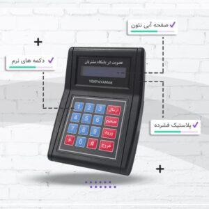 دستگاه ذخیره شماره موبایل