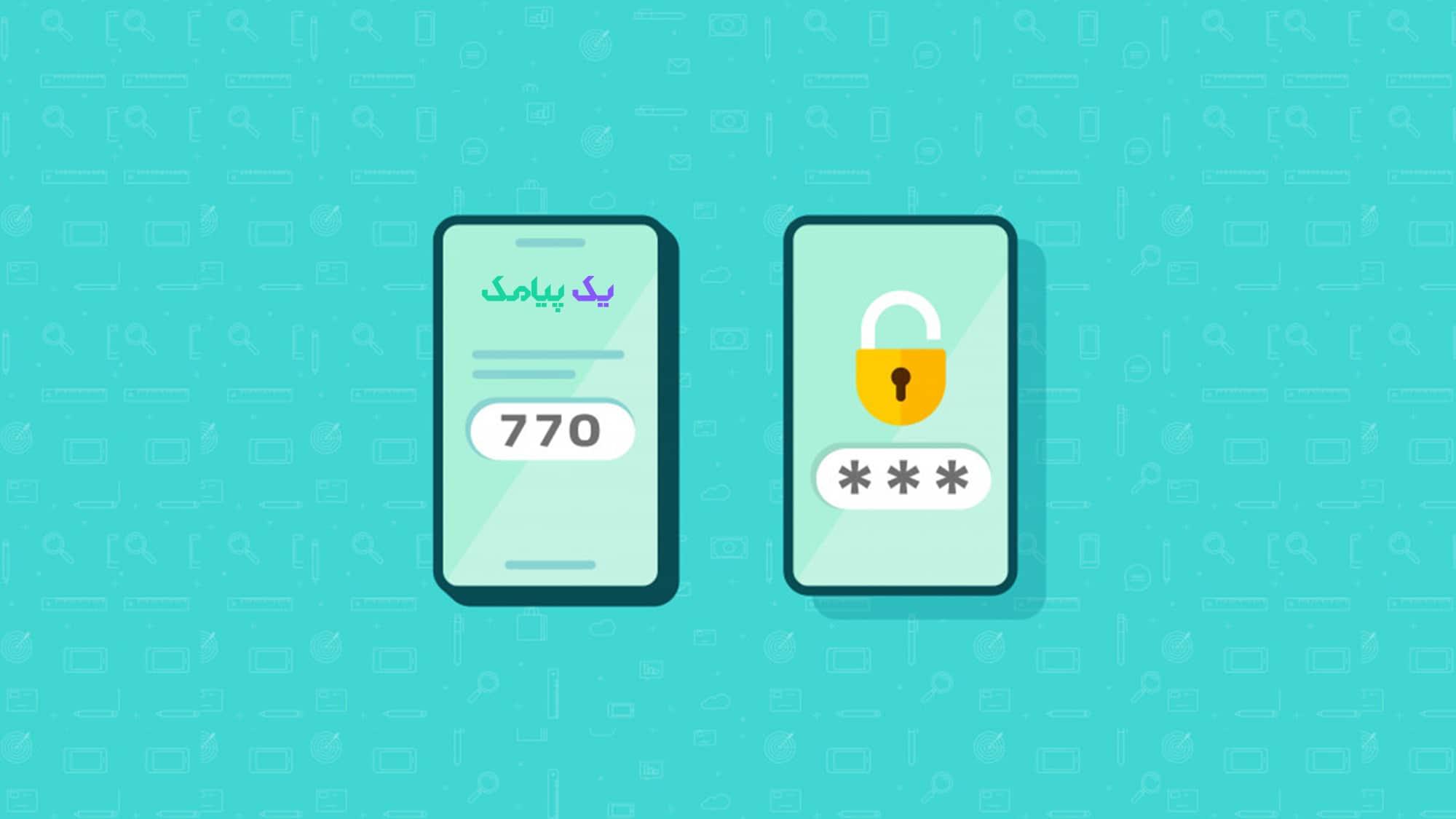 ارسال پیامک رمز یکبار مصرف